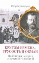 Мультатули П.В. - Кругом измена, трусость и обман' обложка книги