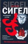Сигел Д. - Кружным путем обложка книги