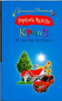 Андреева В.А. - Круиз по лишним проблемам обложка книги
