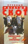 Зелепукин В.С. - Крупный рогатый скот' обложка книги
