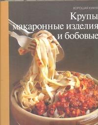 Парфенова Т. Крупы, макаронные изделия и бобовые плотникова т такие вкусные салаты…
