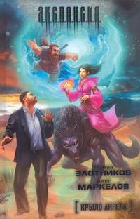 Злотников Р.В. - Крыло ангела обложка книги