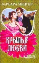 Мецгер Барбара - Крылья любви' обложка книги