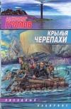 Крылья черепахи Громов А.Н.