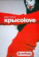 Пунш Е. - Крысоlove' обложка книги