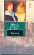 Шют Невил - Крысолов' обложка книги