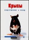 Гаспер Г. - Крысы. Содержание и уход' обложка книги