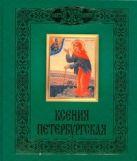 Горбачева Н.Б. - Ксения Петербургская' обложка книги