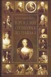 Кто был кто в России от Петра I до Павла I Сухарева О.В.