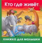 Кожевников А.Ю. - Кто где живет?' обложка книги