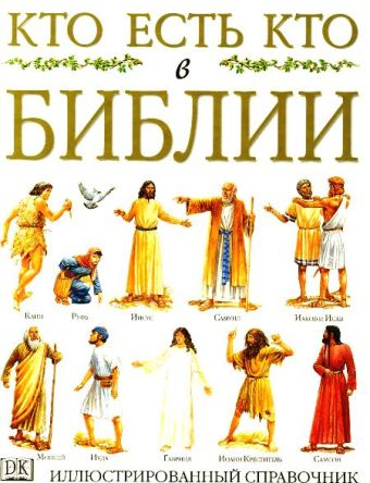Кто есть кто в Библии Мотье С.