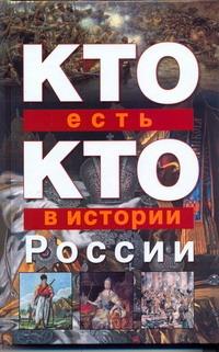 Кто есть кто в истории России Ситников В.П.