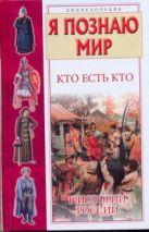 Ситников В.П. - Кто есть кто в истории России' обложка книги