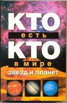 Ситников В.П. - Кто есть кто в мире звезд и планет' обложка книги