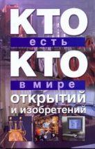 Ситников В.П. - Кто есть кто в мире открытий и изобретений' обложка книги