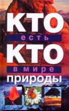 Ситников В.П. - Кто есть кто в мире природы' обложка книги