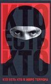 Брасс А. - Кто есть кто в мире террора' обложка книги