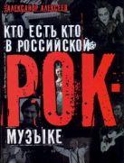 Алексеев А. - Кто есть кто в российской рок-музыке' обложка книги
