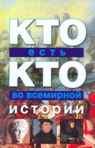 Ситников В.П. - Кто есть кто во всемирной истории' обложка книги
