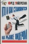 Уайерсема Ф. - Кто и как становится на рынке лидером' обложка книги