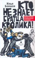 Бояшов И. В. - Кто не знает братца кролика!' обложка книги