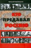 Каравашкин В.В. - Кто предавал Россию' обложка книги