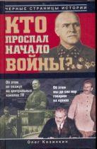 Козинкин О.Ю. - Кто проспал начало войны?' обложка книги