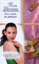 Веснина Т. - Кто стоит за дверью' обложка книги