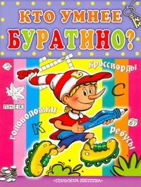 Кто умнее Буратино: кроссворды, ребусы и игры Шевченко А.А.