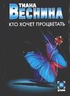 Веснина Т. - Кто хочет процветать' обложка книги