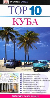 Куба - фото 1