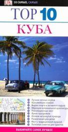 Бейкер К.П. - Куба' обложка книги