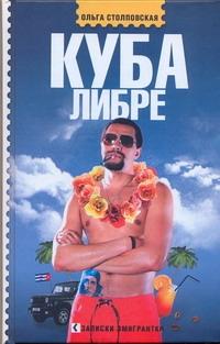 Куба либре Столповская О.Б.
