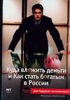 Альпеншталь А. - Куда вложить деньги и как стать богатым в России' обложка книги