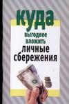 Дудинский Д.И. - Куда выгод.вложить личные сбережения' обложка книги