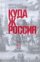 Анисимов Е.В. - Куда ж нам плыть? Россия после Петра Великого' обложка книги