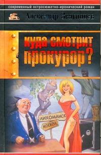 Куда смотрит прокурор Звягинцев А.Г.