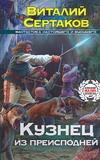 Сертаков В. - Кузнец из преисподней обложка книги
