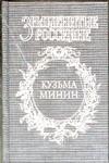 Шамшурин В.А. - Кузьма Минин. Жребий Кузьмы Минина' обложка книги