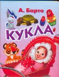 Кукла Барто А.Л.