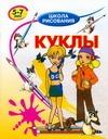 Куклы Хрусталев В.