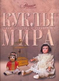 Куклы мира - фото 1