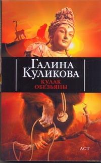 Куликова Г. М. - Кулак обезьяны обложка книги