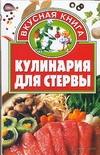 Кулинария для стервы Олендарь О.С.