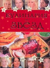 Кулинария от звезд Барышева И.А.
