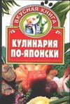 Жукова В.Н. - Кулинария по-японски' обложка книги