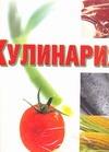 Тойбнер Кристиан - Кулинария. Весь мир продуктов питания' обложка книги