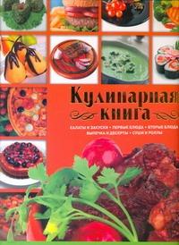 Кулинарная книга Сладкова О.В.