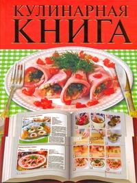 Кулинарная книга - фото 1