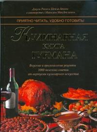 Кулинарная книга гурмана Россо Джули